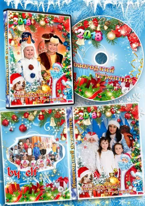 Обложка и задувка на DVD диск для детского новогоднего утренника - Всех под ...