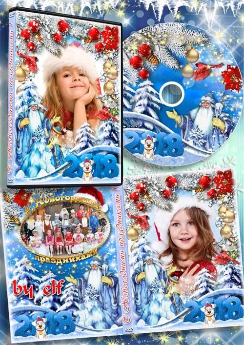 Обложка и задувка на DVD диск для новогоднего утренника - Добрый Дедушка Мо ...