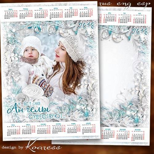 Романтический календарь с фоторамкой на 2018 год - И все-таки ангелы сущест ...