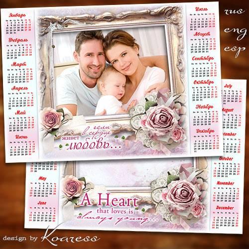 Романтический календарь с рамкой для фото на 2018 год - С любовью в сердце