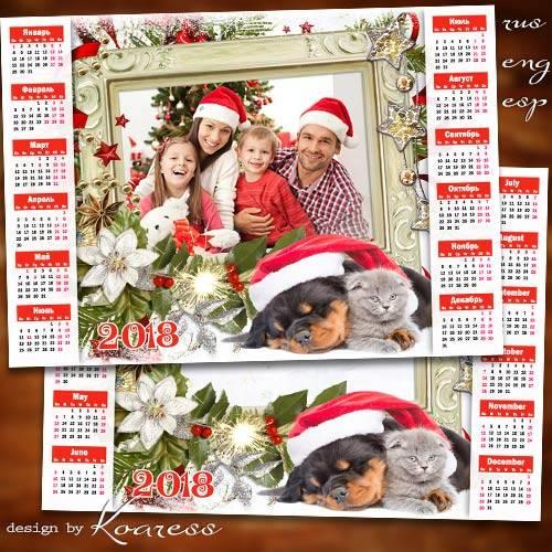 Семейный календарь с фоторамкой на 2018 год - Пусть зимних праздников тепло ...