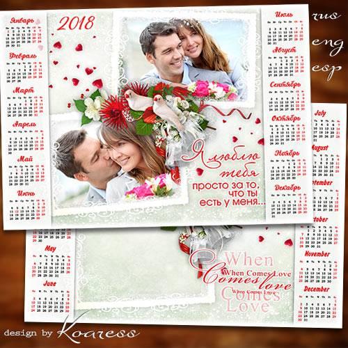 Романтический календарь-рамка на 2018 год - Пусть любовь подарит крылья