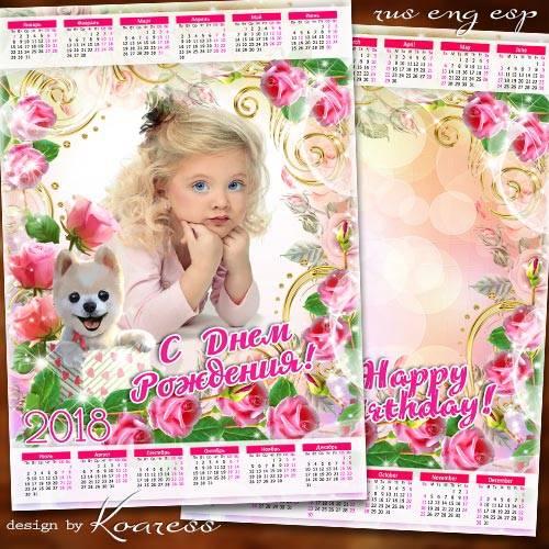 Календарь с фоторамкой на 2018 год с собачками - С Днем Рождения, принцесса