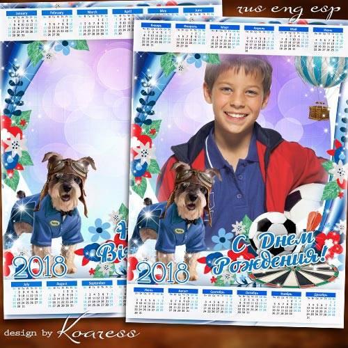 Календарь с фоторамкой на 2018 год с собакой - В День Рождения тебе мы жела ...