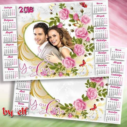 Романтический календарь на 2018 год - Дышу тобой взахлеб, а мне всё мало