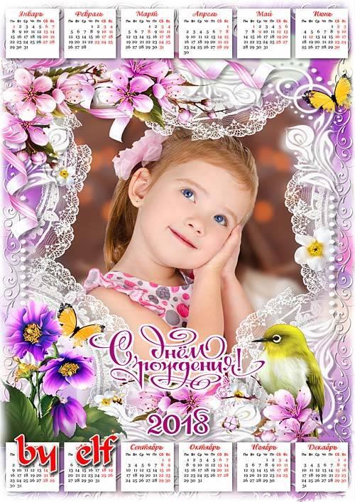 Календарь-фоторамка на 2018 год - В День Рождения желаю счастья без конца и ...