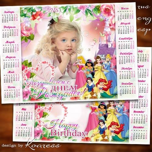 Календарь с рамкой для фотошопа на 2018 год - Нашу милую принцессу поздравл ...