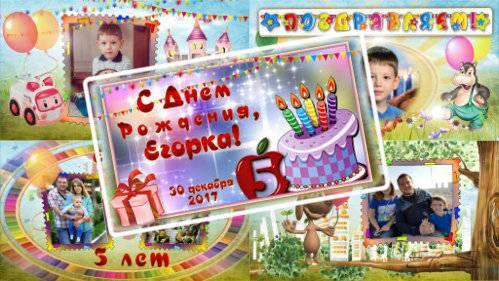 Проект ProShow Producer  для мальчика - С Днем рождения
