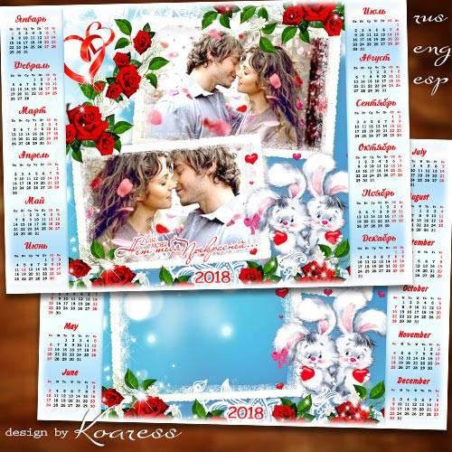 Романтический календарь-фоторамка на 2018 год для влюбленных - Любовь как п ...