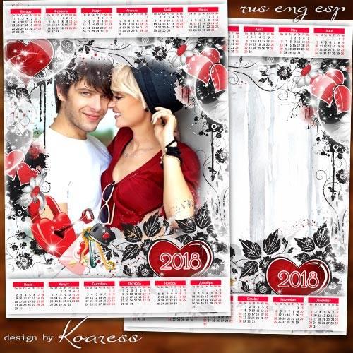 Романтический календарь с рамкой для фотошопа на 2018 год - Ключи от сердца