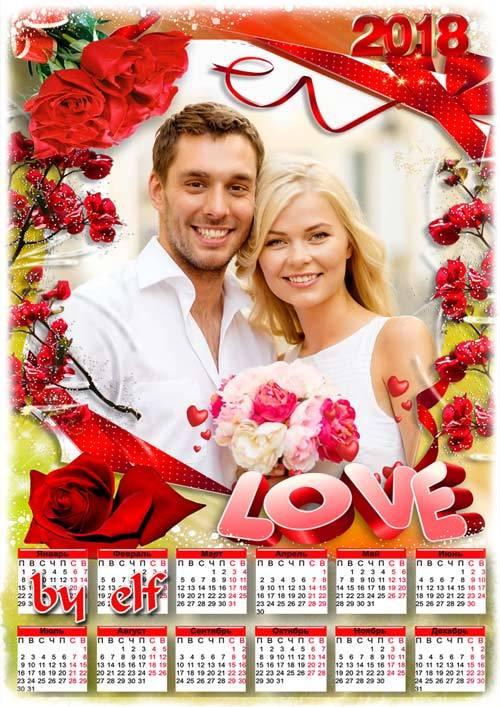 Романтический календарь на 2018 год - Я дарю тебе сердечко, ну а в нём моя  ...