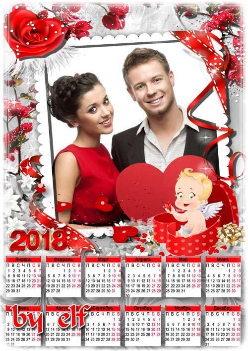 Календарь на 2018 год для влюбленных - С Днем святого Валентина,пусть любов ...