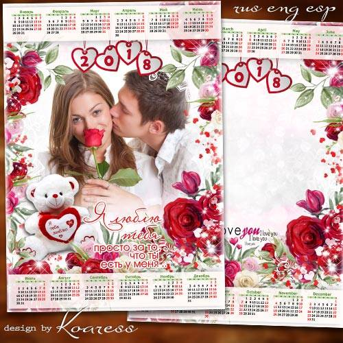 Романтический календарь-рамка на 2018 год - Любовь дарит крылья и силы