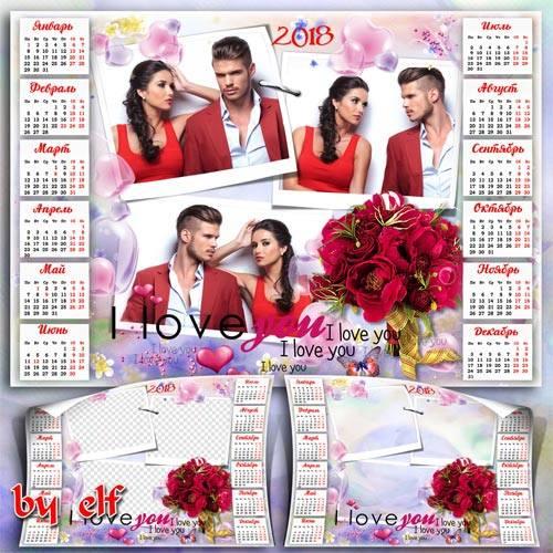 Календарь на 2018 год для влюбленных - Пусть любовь будет взаимной
