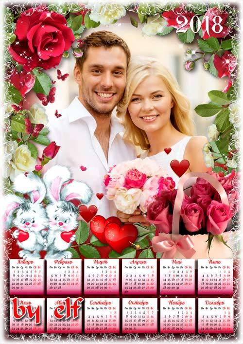 Календарь с рамкой для фото на 2018 год для влюбленных - Твоё сердце всегда ...