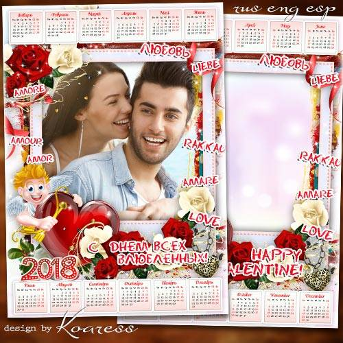 Календарь с рамкой для фотошопа на 2018 год для влюбленных - Стрела Амура с ...