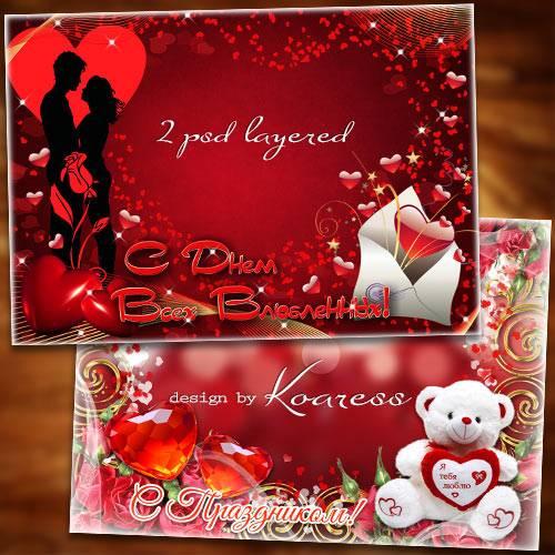 Рамки для фото к Дню Всех Влюбленных, многослойные для фотошопа - Любовь ка ...
