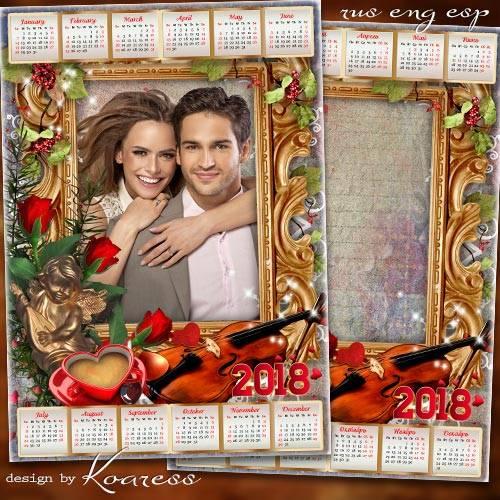 Календарь с фоторамкой на 2018 год для влюбленных - Любовь подобна музыке в ...