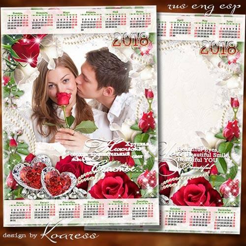 Календарь на 2018 год для влюбленных - Все сокровища вселенной не заменят м ...