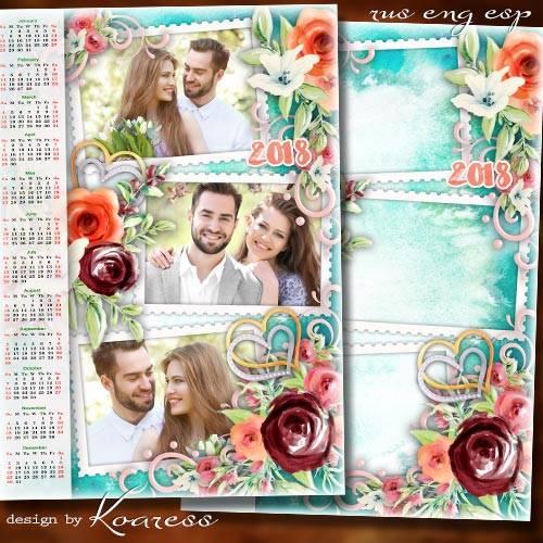 Календарь с рамкой для фотошопа на 2018 год - Любовь, как сердце трепетно с ...