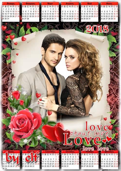Романтический календарь на 2018 год - Любовь приходит к нам незванно