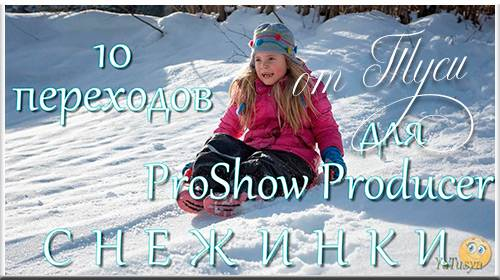 10 переходов для ProShow Producer - Снежинки