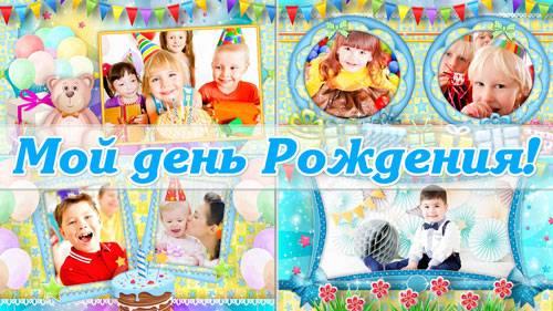 Проект детский для ProShow Producer - Мой день Рождения