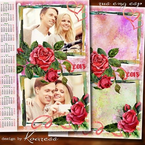 Романтический календарь с фоторамкой на 2018 год для влюбленных - Когда ты  ...