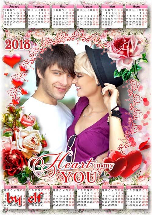 Романтический календарь на 2018 год - С любовью в сердце