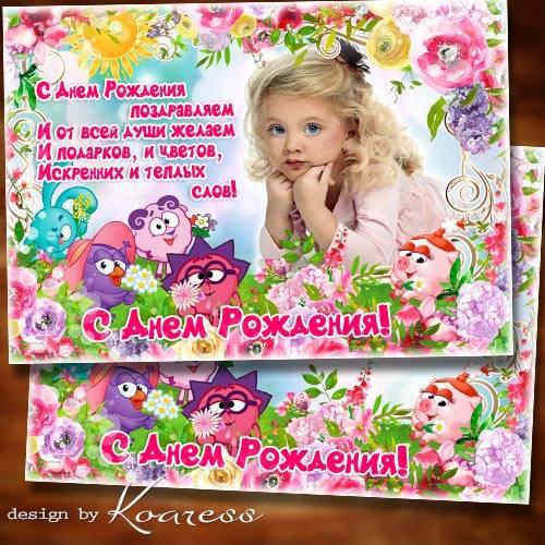 Детская рамка для фото к Дню Рождения - Тебе желаем много подарков и цветов