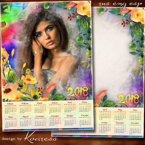 Романтический календарь с рамкой для фотошопа на 2018 год - Романтический п ...