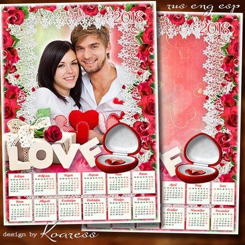 Романтический календарь с рамкой для фото на 2018 год для влюбленных - Ты - ...