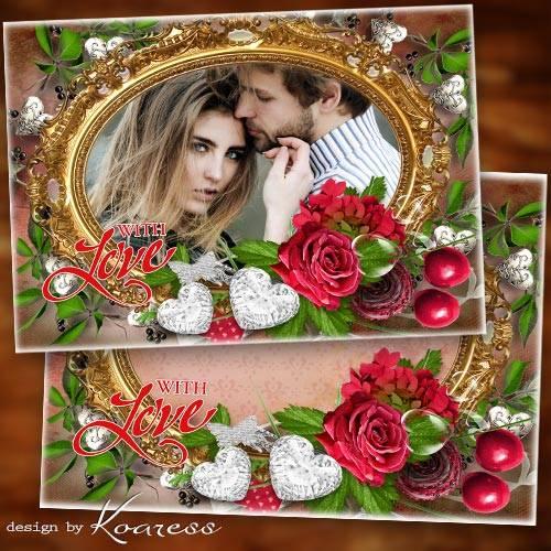 Рамка для романтических фото - Ты для меня дороже всех на свете