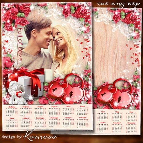 Романтический календарь на 2018 год для влюбленных - Я всю жизнь тебя буду  ...