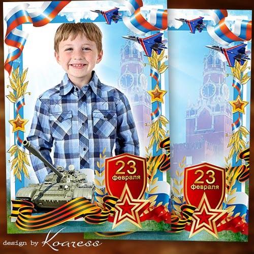 Портретная детская рамка для фото - С Днем Защитника, ребята