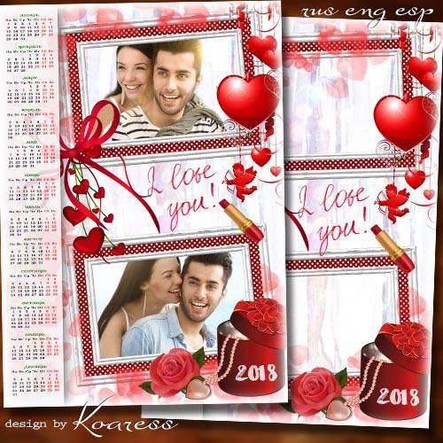 Романтический календарь-рамка на 2018 год - Февральский день любви и счасть ...
