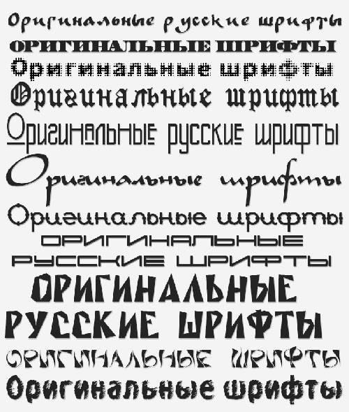 Набор оригинальных русских шрифтов