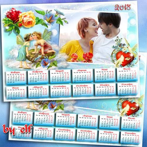 Романтический календарь с рамкой для фото на 2018 год - Душа полна любви и  ...