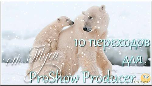 10 переходов для ProShow Producer / 10 transitions for ProShow Producer