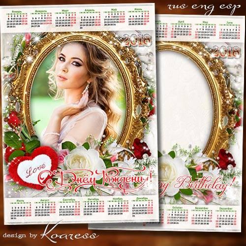 Романтический календарь с рамкой для фотошопа на 2018 год - В твой День Рож ...