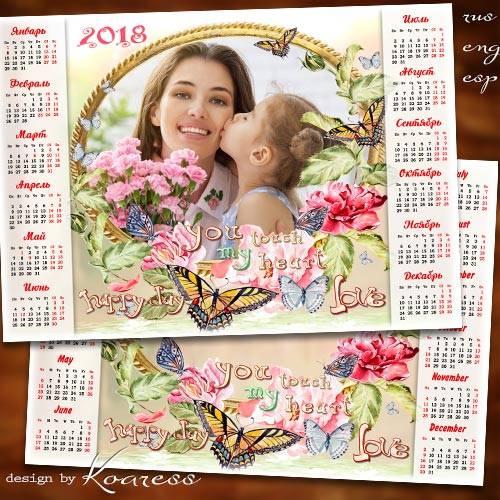Календарь с рамкой для фотошопа на 2018 год - Ты мое солнце, ты мой цветок