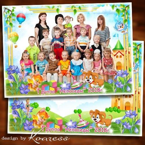 Детская фоторамка для фото группы - Мы приходим в детский сад, детский сад  ...