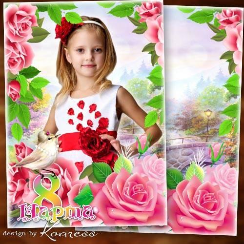 Детская портретная рамка для девочек к 8 Марта- Пускай мечты сбываются как  ...