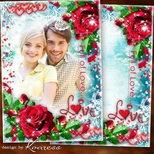 Фоторамка-открытка к Дню Влюбленных - Мое сердце бьется чаще, когда рядом т ...