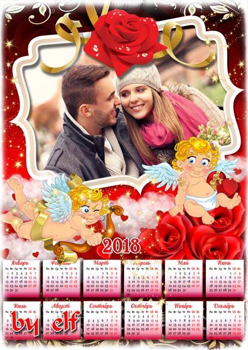 Романтический календарь на 2018 год к Дню Всех Влюбленных - Стрела Амура в  ...