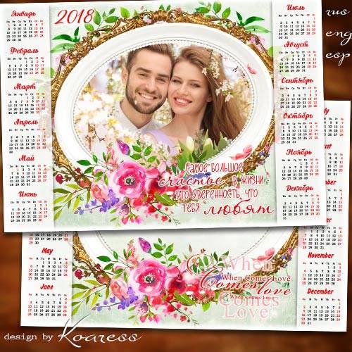 Романтический календарь с рамкой для фотошопа на 2018 год - Это счастье люб ...