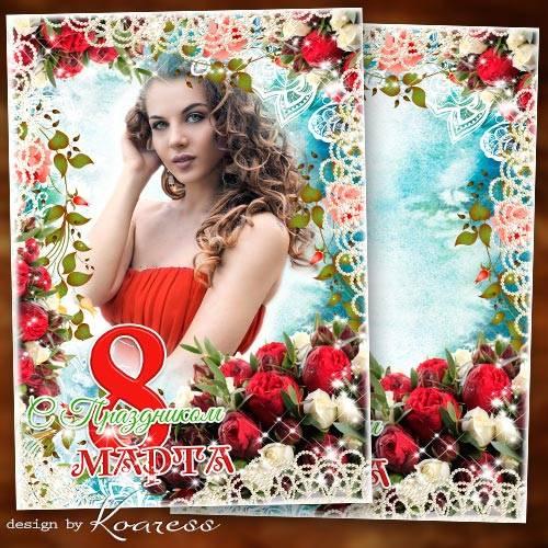 Праздничная открытка с рамкой к 8 Марта - Весеннего тепла и настроения