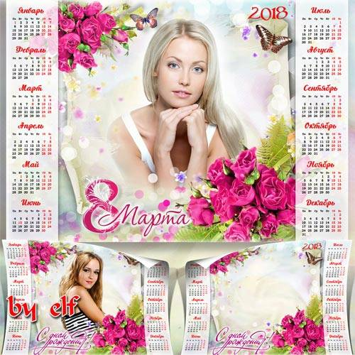 Праздничный календарь на 2018 год для поздравлений с 8 Марта или Днём Рожде ...