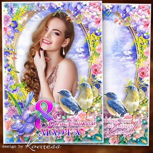 Рамка для фото к 8 Марта - Пусть счастье принесет весна