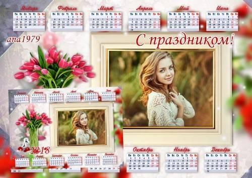 Календарь для фотошопа – Желаю в жизни всего доброго